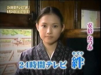 24時間テレビドラマ 安倍なつみさん.jpg