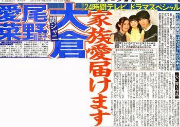 24時間テレビドラマ.jpg